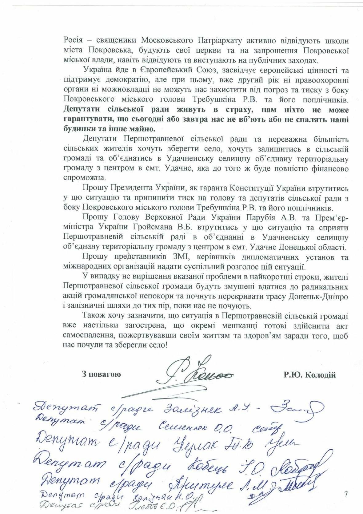 Децентрализация по-покровски: жители поселка Первое Мая просят помощи у Президента, фото-7