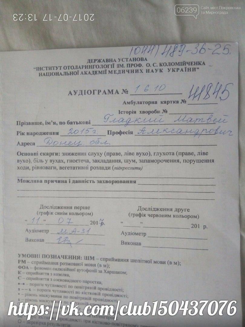 Двухлетнему Матвею Гладкому из Мирнограда срочно необходима помощь!, фото-5