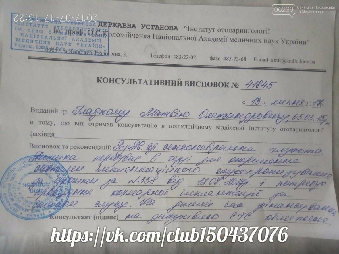 Двухлетнему Матвею Гладкому из Мирнограда срочно необходима помощь!, фото-1