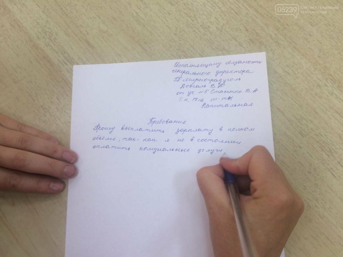 """Отчаявшиеся шахтеры ГП """"Мирноградуголь"""" вышли на акцию протеста, фото-5"""