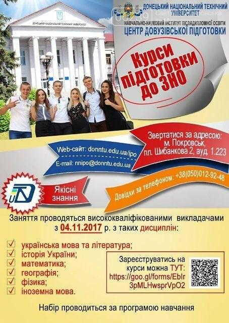 В Покровске объявлен набор на курсы подготовки к ВНО, фото-1