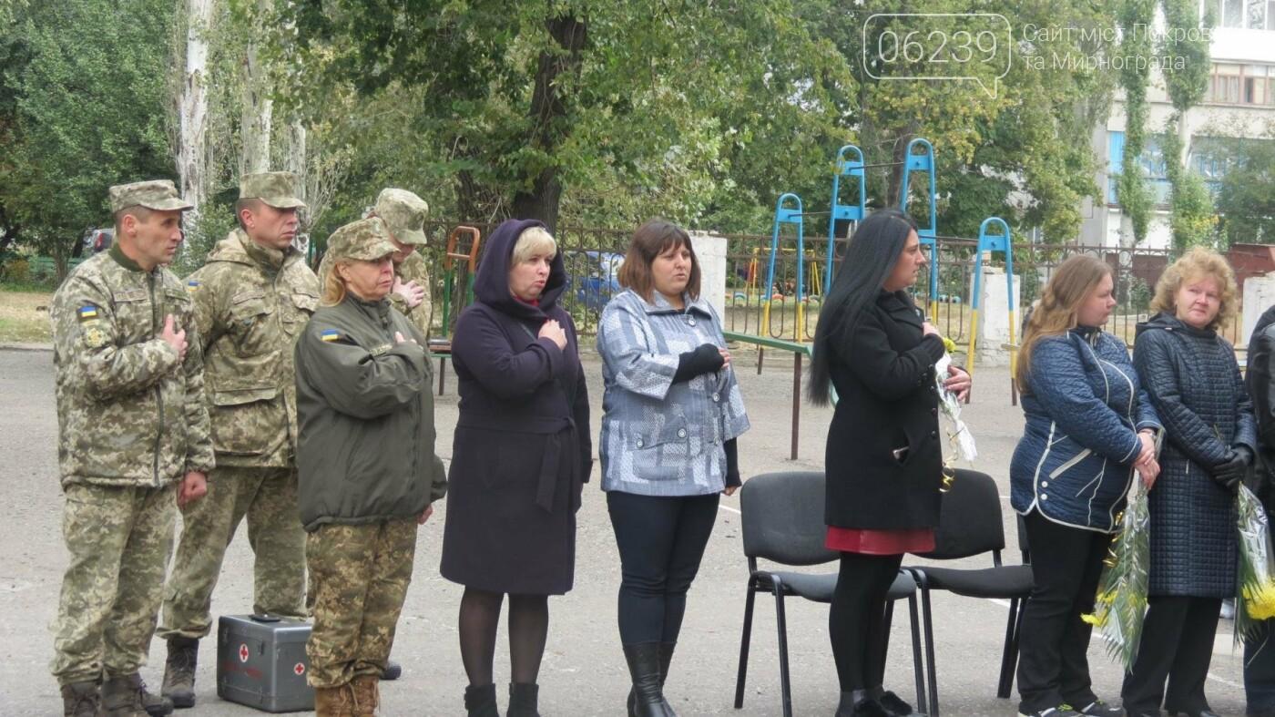 В Покровске открыли мемориальную доску погибшему воину АТО Андрею Ксенчуку, фото-7