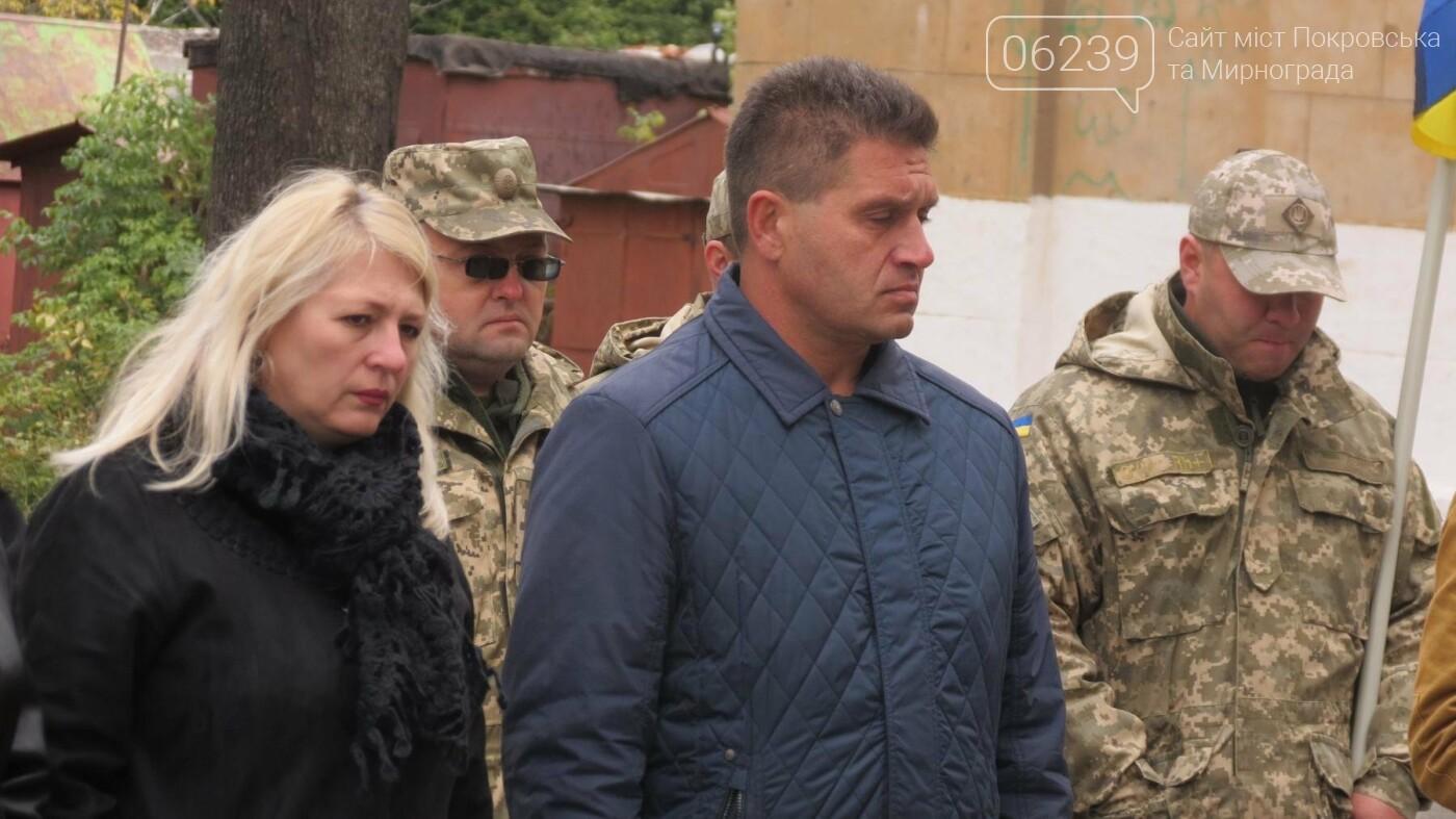 В Покровске открыли мемориальную доску погибшему воину АТО Андрею Ксенчуку, фото-1
