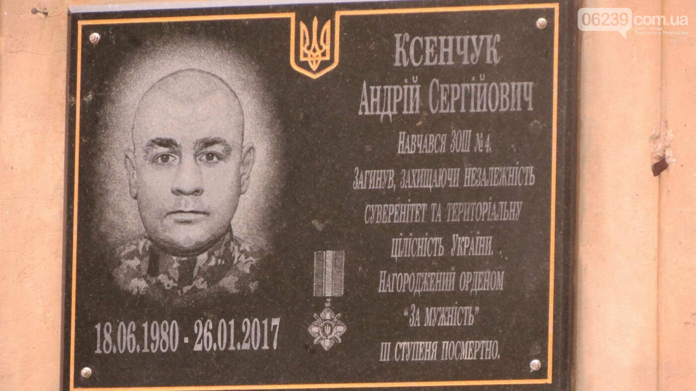В Покровске открыли мемориальную доску погибшему воину АТО Андрею Ксенчуку, фото-2