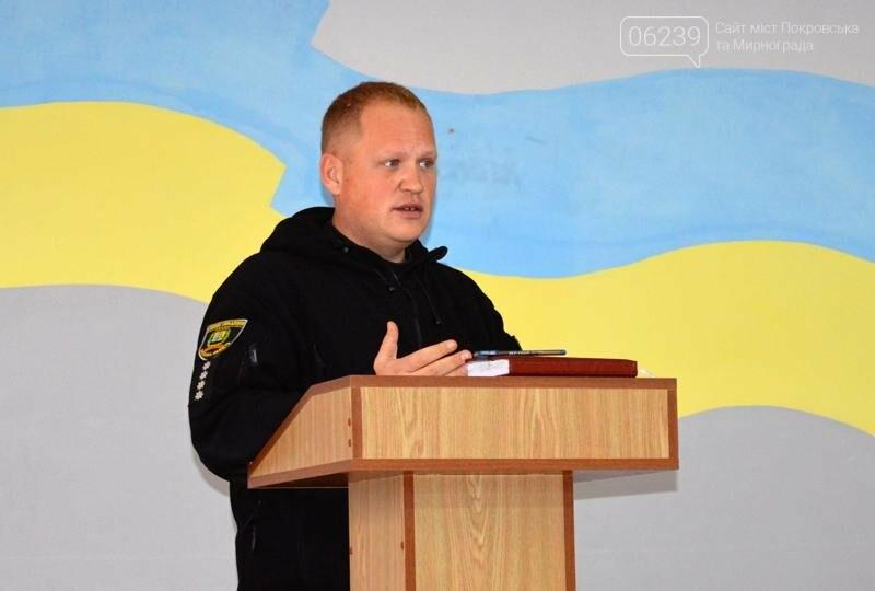 В Покровске состоялось рабочее совещание сотрудников, входящих в группы реагирования патрульной полиции, фото-1