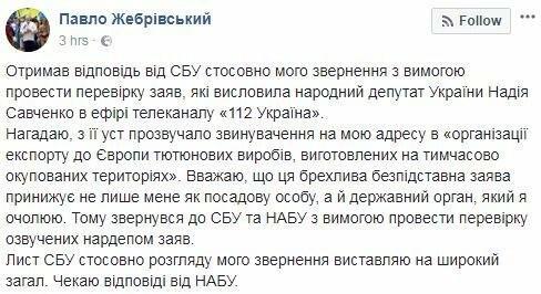 Жебривский пожаловался в СБУ на Савченко, которая назвала его контрабандистом, фото-1