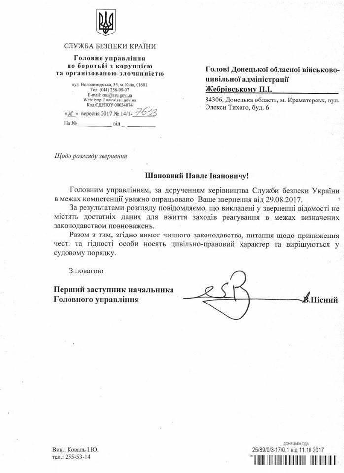 Жебривский пожаловался в СБУ на Савченко, которая назвала его контрабандистом, фото-2