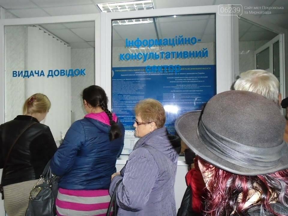 УСЗН Покровска активно ведет выдачу уведомлений о назначении субсидии, фото-1