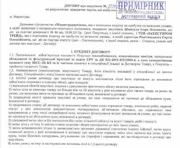 «Мирноградуголь» закупили оборудования по завышенным ценам на 27 миллионов гривен, фото-2