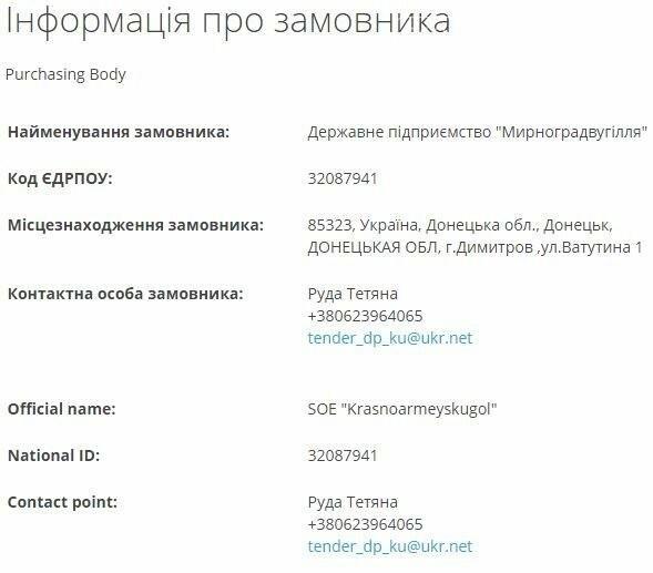 «Мирноградуголь» закупили оборудования по завышенным ценам на 27 миллионов гривен, фото-3