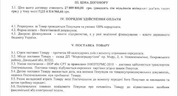 «Мирноградуголь» закупили оборудования по завышенным ценам на 27 миллионов гривен, фото-4