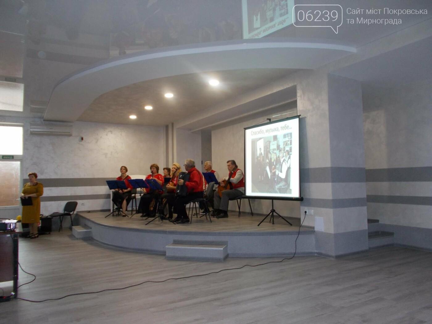 У Покровську в Центральній міській бібліотеці пройшов чудовий захід із циклу лекцій-концертів, фото-1
