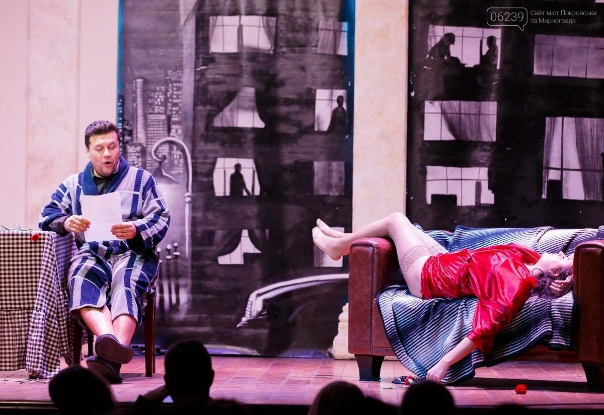 """Киевский театр """"Черный квадрат"""" приглашает покровчан на яркую комедию для взрослых, фото-3"""
