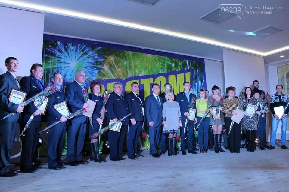 В Покровске поздравили железнодорожников с профессиональным праздником, фото-2