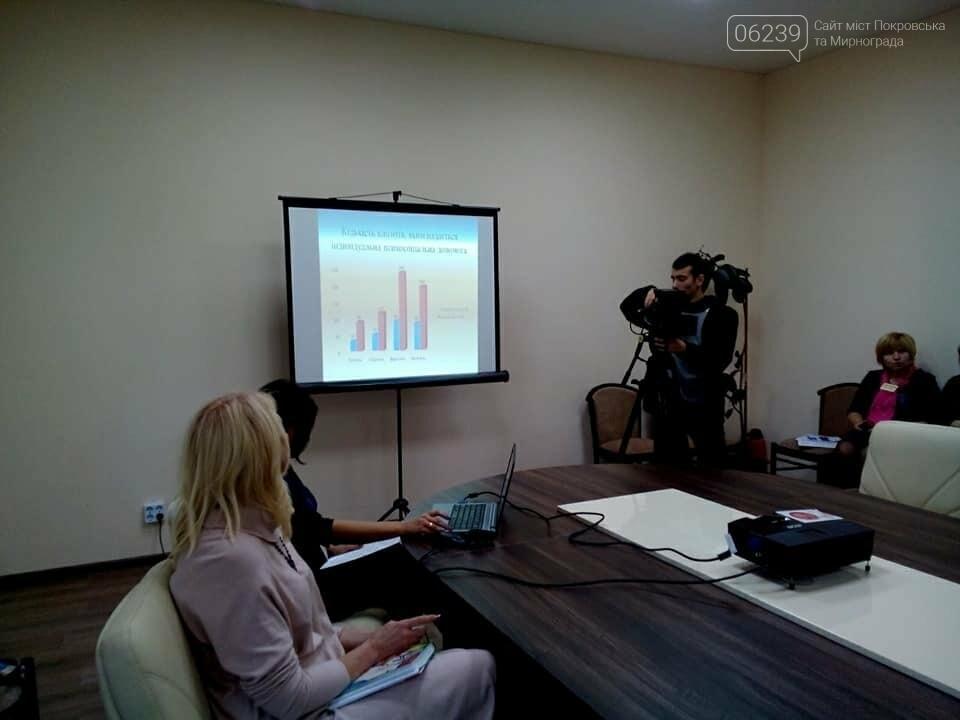 В Покровську обговорювали надання психологічної допомоги постраждалим внаслідок конфлікту на Донбасі, фото-2