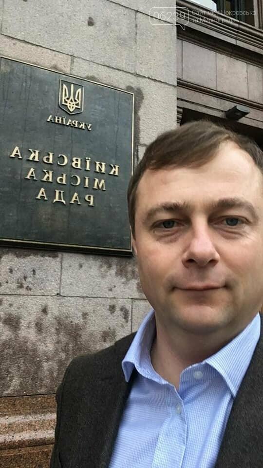 Мэр Покровска - участник собрания Правления Ассоциации городов Украины, фото-1