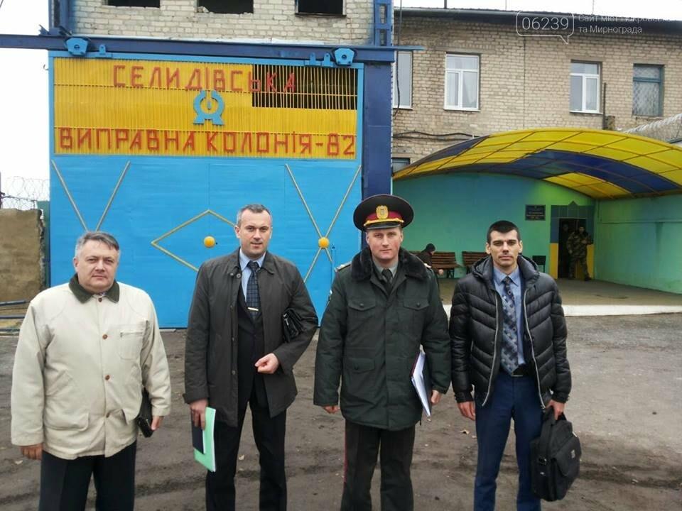 Руководитель Красноармейской прокуратуры провел прием граждан в Селидовской колонии, фото-2