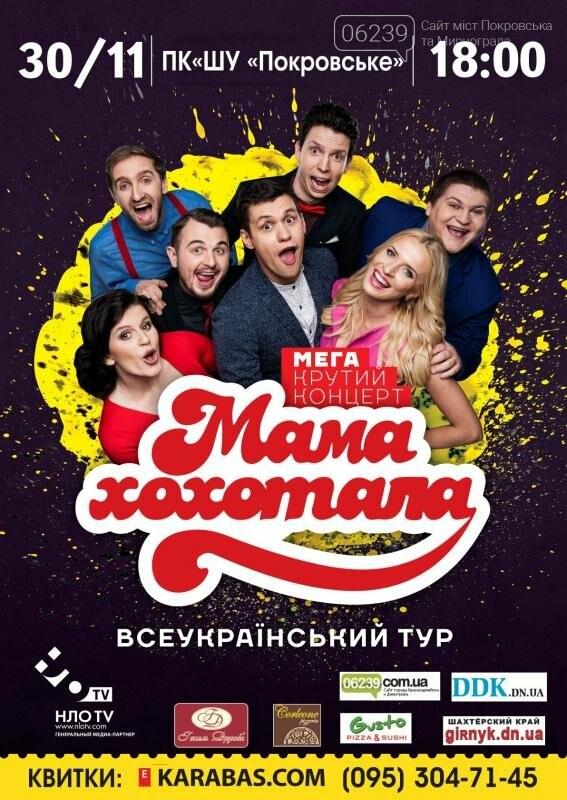 """Шоу """"Мамахохотала"""" в Покровске: успей купить билеты, фото-1"""