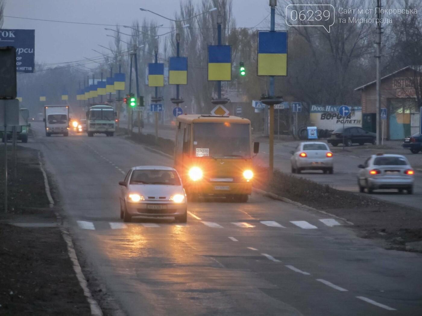 До уваги водіїв Покровська та Мирнограду! Очікується погіршення погодних умов!, фото-1