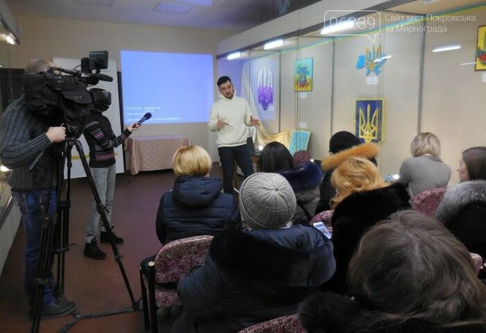У Покровському історичному музеї відбулася презентація книги «Кінематографічна ревізія Донбасу», фото-2