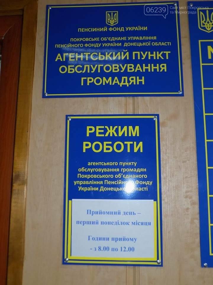 В Покровском районе торжественно открыли агентские пункты ПФ, фото-4