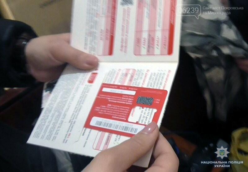 Правоохранителями Покровска разоблачен мошенник, который продавал несуществующие товары, фото-1