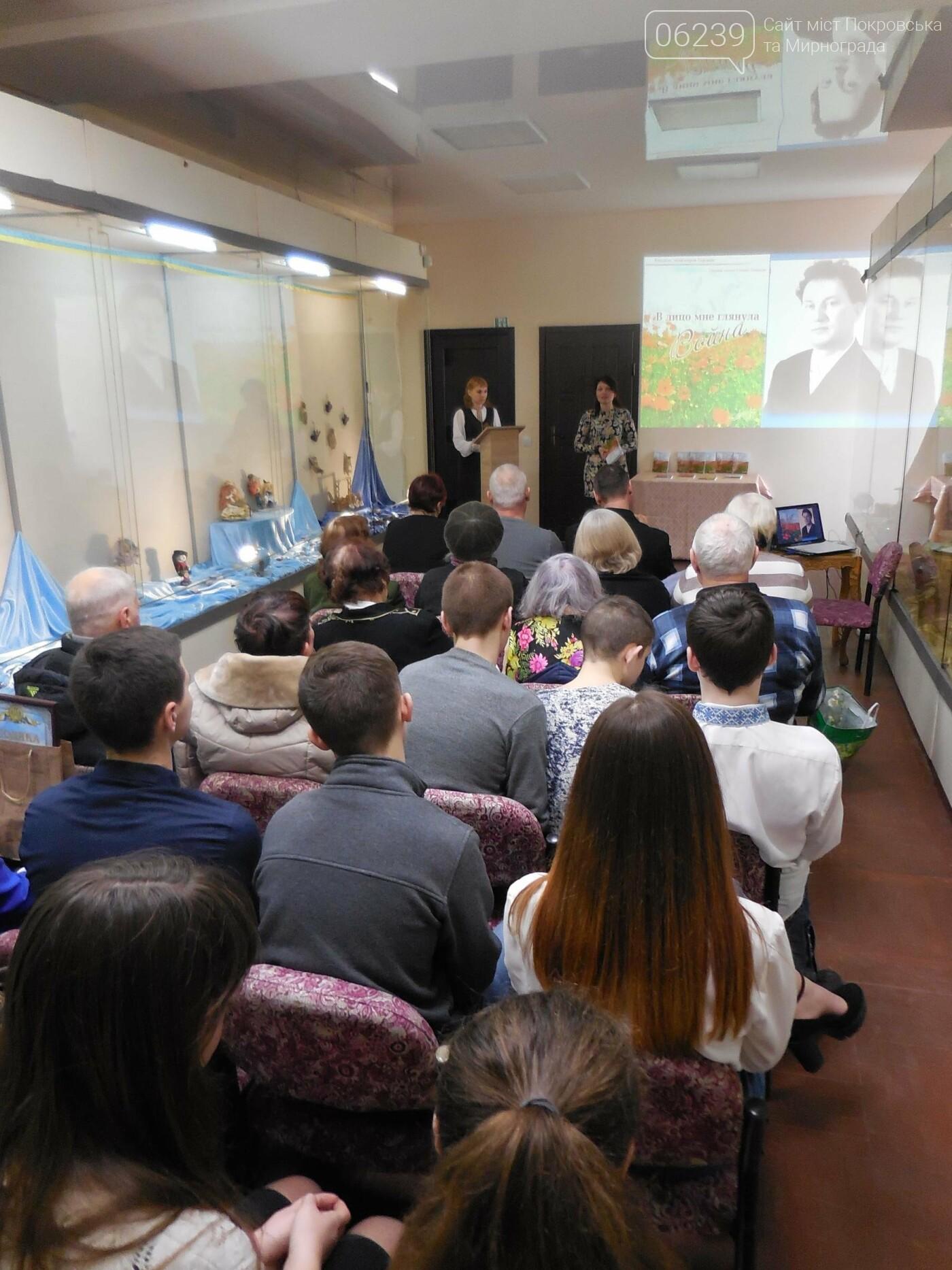 В Покровському історичному музеї відбулися п'яті щорічні читання пам'яті С. Й. Таманова, фото-2