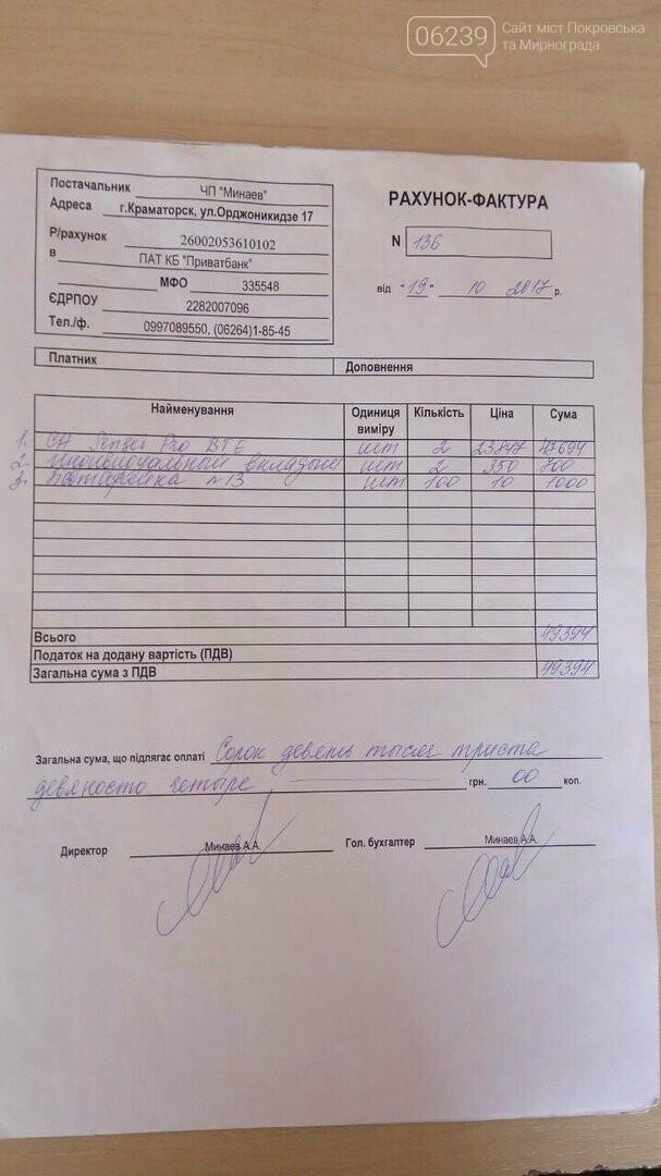 Продолжается сбор средств на слуховые аппараты для ребенка из Мирнограда, фото-2