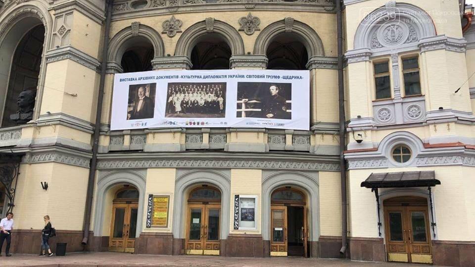 Мэр Покровска в Киеве посетил открытие фотовыставки архивных документов «Культурная дипломатия Украины: мировой триумф «Щедрика», фото-2