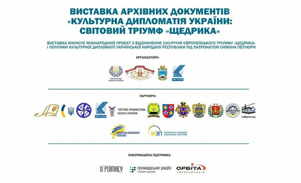 Мэр Покровска в Киеве посетил открытие фотовыставки архивных документов «Культурная дипломатия Украины: мировой триумф «Щедрика», фото-1