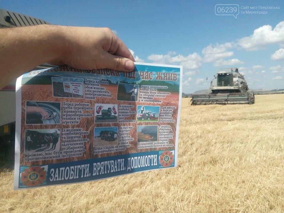 Спасатели Покровска проводят профилактические мероприятия в период зерноуборочной компании, фото-1