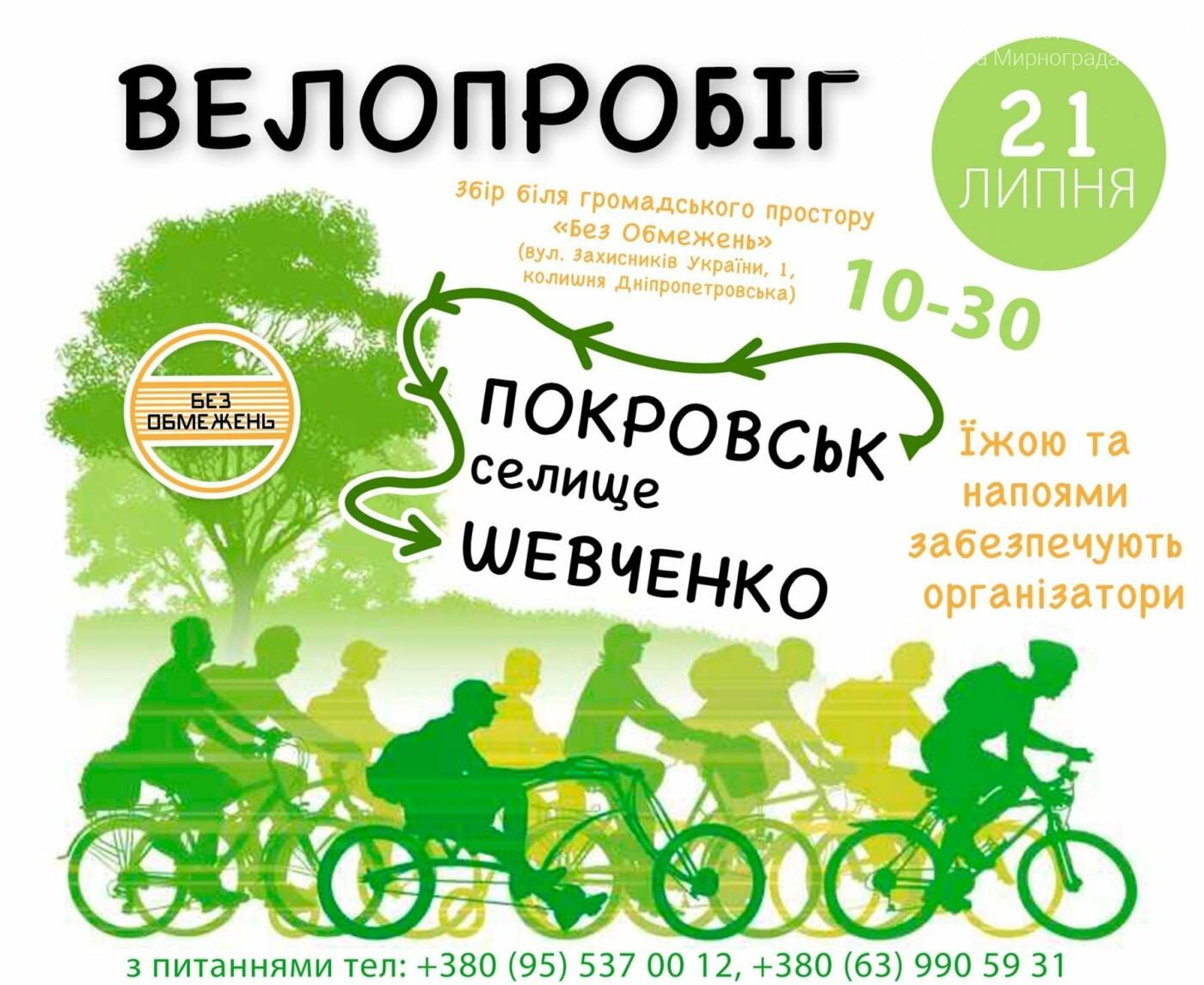 Жителей и гостей Покровска приглашают на велосипедные экскурсии , фото-1