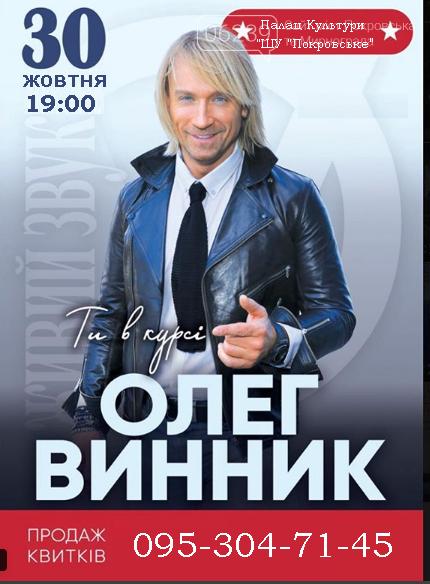 Осенью в Покровске выступит Олег Винник, фото-1