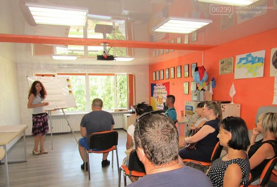 В Мирнограді відбувся семінар на тему: «Молодь на ринку праці», фото-2