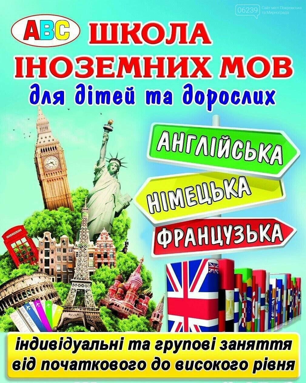 Школа Иностранных Языков «ABC» поздравляет жителей Мирнограда и Покровска с началом учебного года и приглашает посетить увлекательные языко..., фото-1