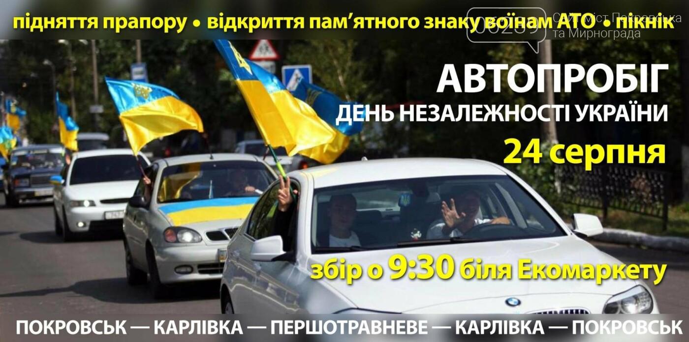 От Покровска до Карловки: в День независимости состоится праздничный автопробег (ОБНОВЛЕНО), фото-1