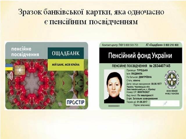 У Покровську пенсіонери, які отримують пенсійні виплати через Ощадбанк, мають можливість отримати електронне пенсійне посвідчення, фото-1
