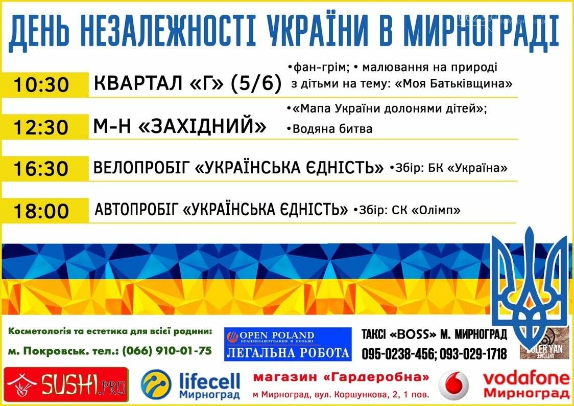 У Мирнограді 24 серпня відбудеться авто-велопробіг , фото-1