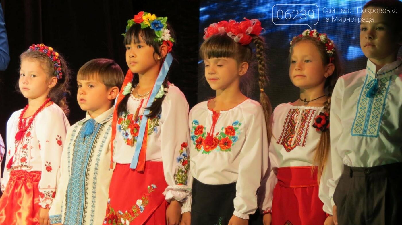 У Покровську відбувся обласний урочистий захід з нагоди святкування професійного свята Дня шахтаря, фото-22