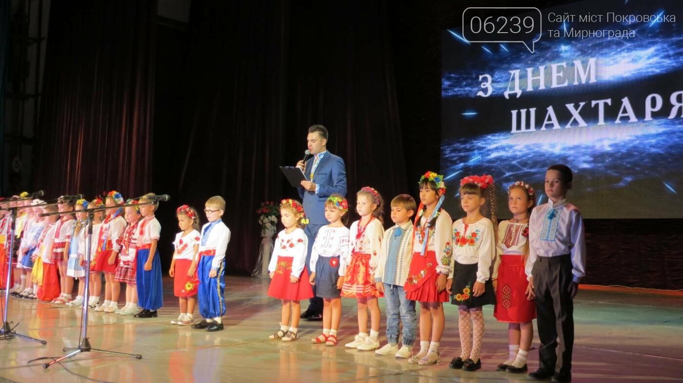 У Покровську відбувся обласний урочистий захід з нагоди святкування професійного свята Дня шахтаря, фото-14
