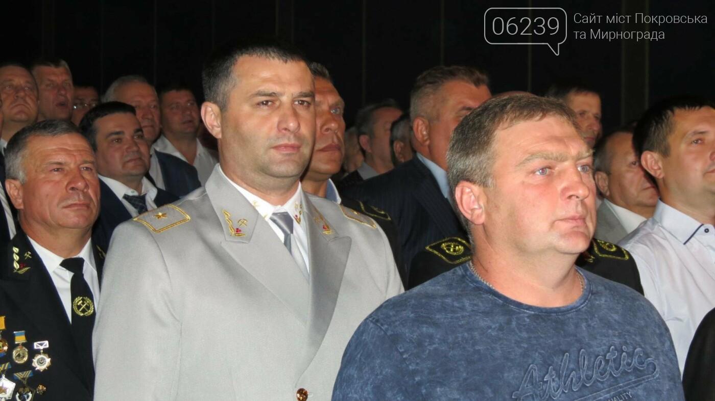У Покровську відбувся обласний урочистий захід з нагоди святкування професійного свята Дня шахтаря, фото-19