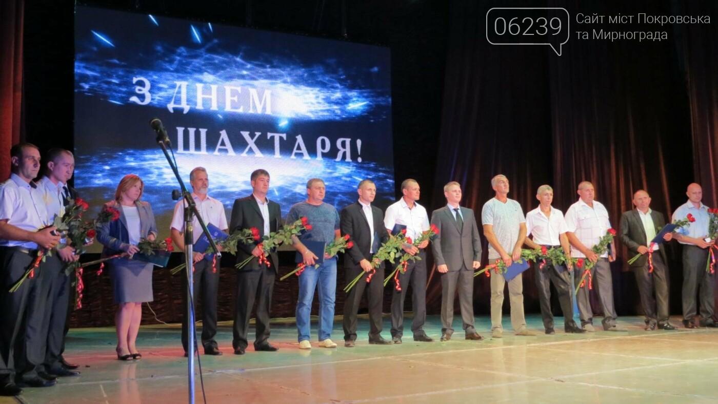 У Покровську відбувся обласний урочистий захід з нагоди святкування професійного свята Дня шахтаря, фото-41