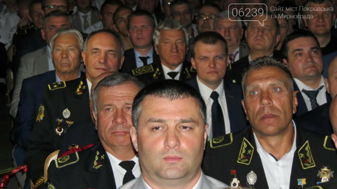 У Покровську відбувся обласний урочистий захід з нагоди святкування професійного свята Дня шахтаря, фото-30