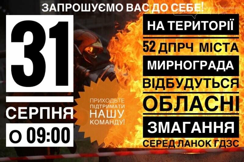 В Мирнограде пройдут областные соревнования среди работников газодымозащитной службы, фото-1