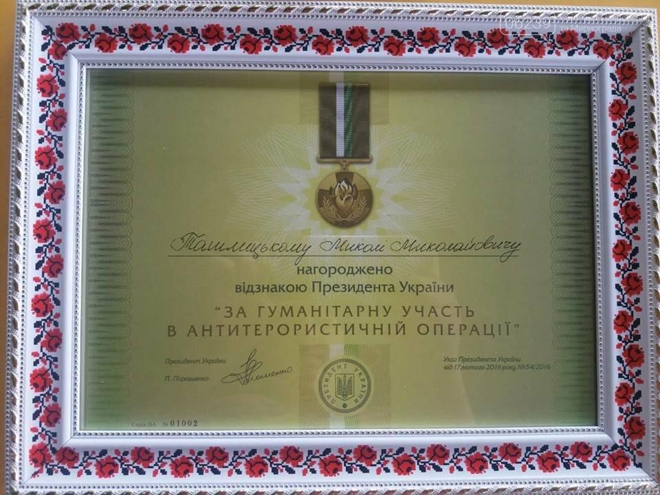 Військовослужбовця Покровсько- Ясинуватського ОМВК нагородили відзнакою Президента України, фото-1