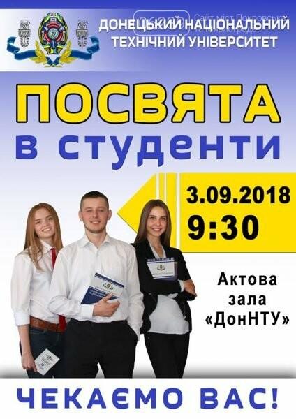 У Покровську третього вересня у ДонНТУ відбудеться посвята у студенти, фото-1