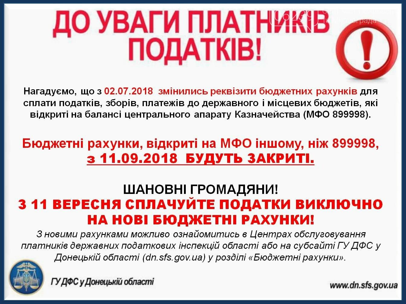До уваги платників податків у Покровську, фото-1