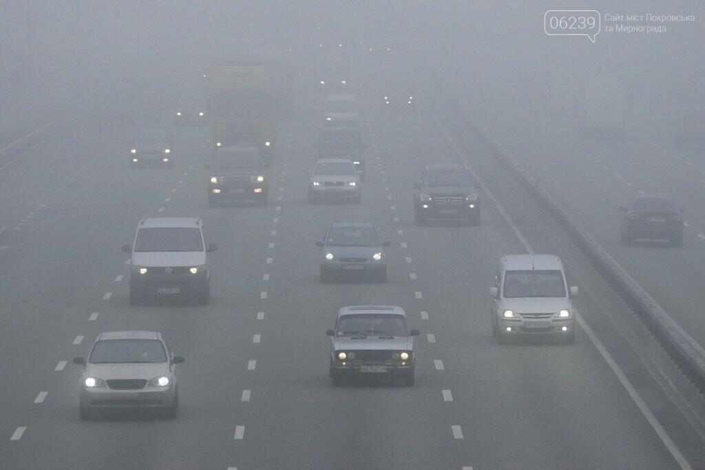 Вниманию водителей Покровска и Мирнограда! На дорогах туман!, фото-1