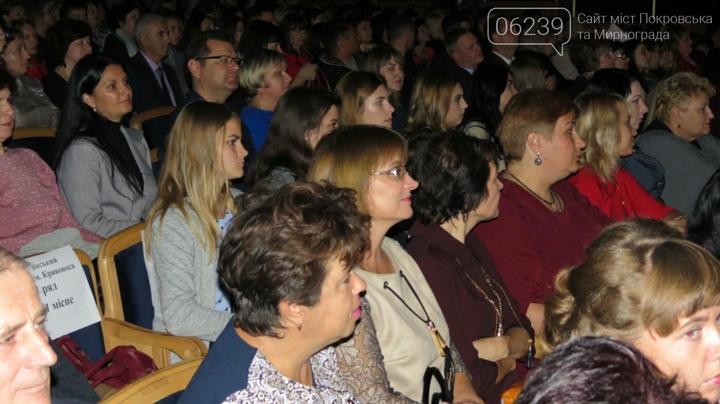 Сьогодні у Покровську пройшов обласний святковий концерт, присвячений Дню працівників освіти, фото-24