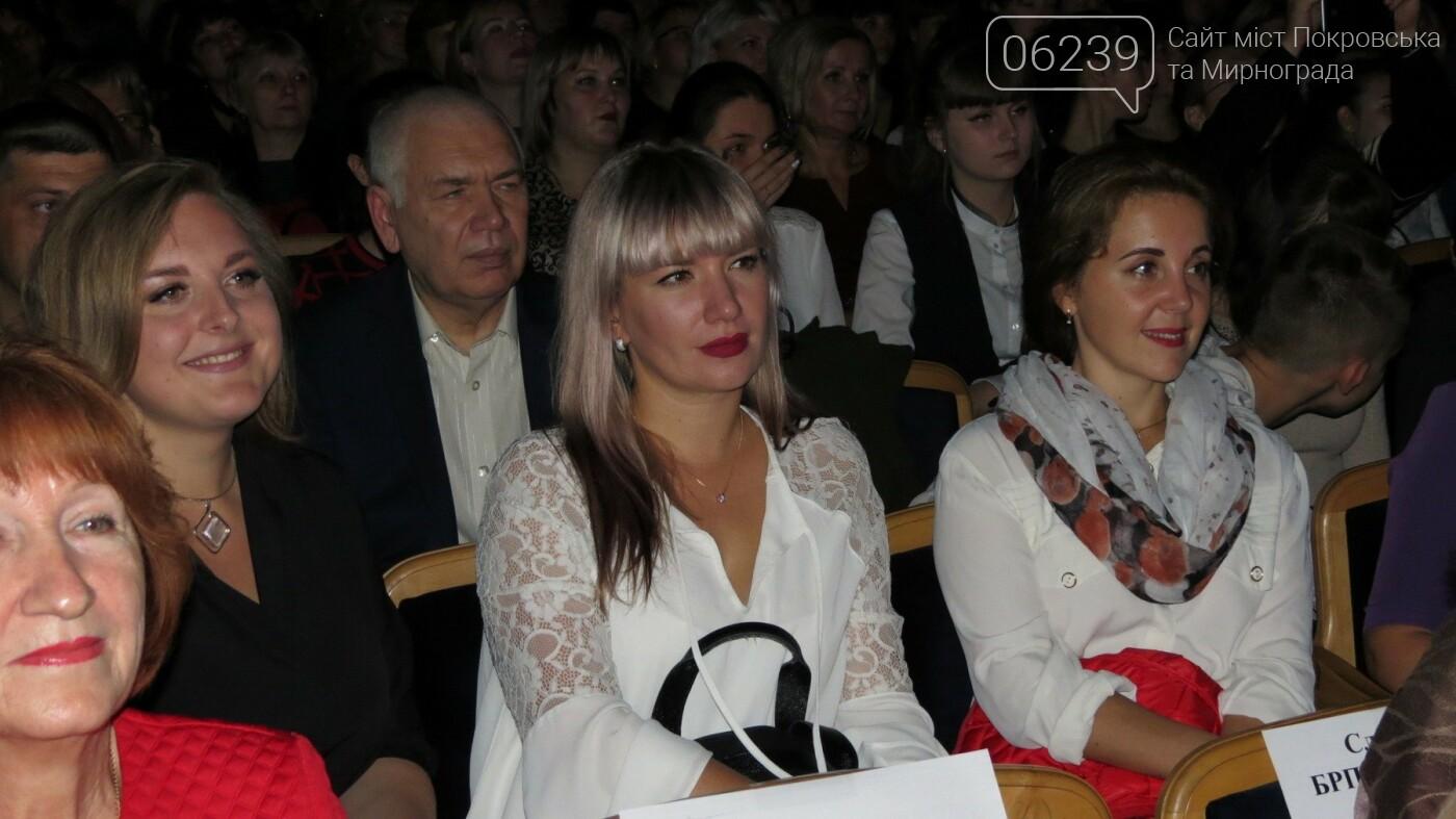 Сьогодні у Покровську пройшов обласний святковий концерт, присвячений Дню працівників освіти, фото-25